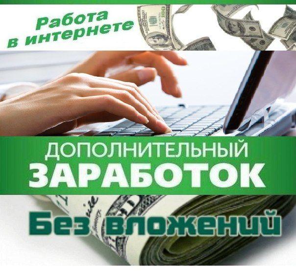 Как быстро заработать в интернете без вложений и без сайта