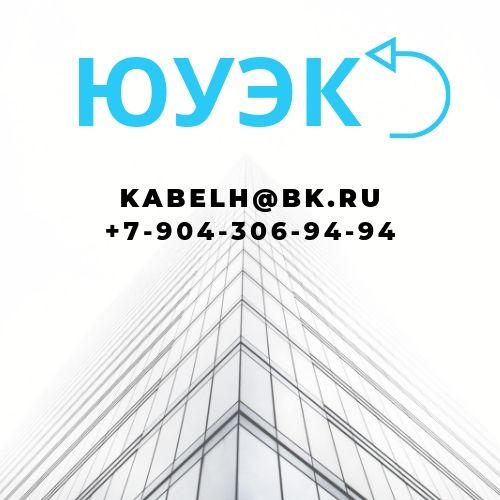 Продам кабель АПВВнг LS 1х400 50-10 в наличии в Челябинске.